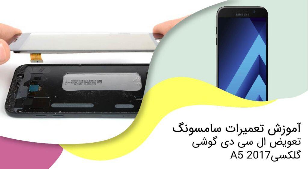 تعمیر صفحه نمایش Samsung Galaxy A5
